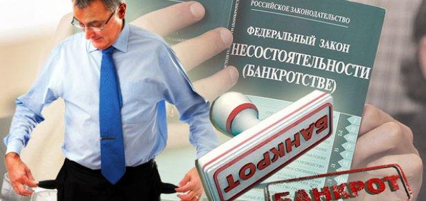 Сегодня в россии вступил в силу закон о банкротстве граждан