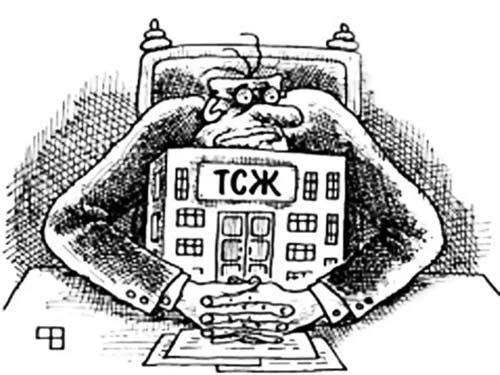 Банкротство ТСЖ