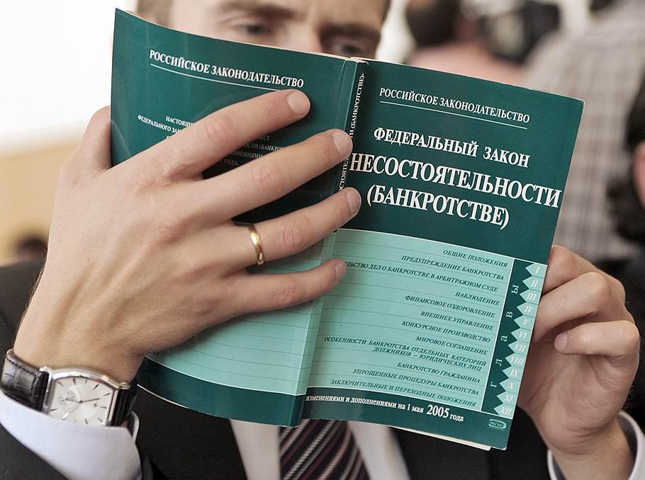 банкротство закон