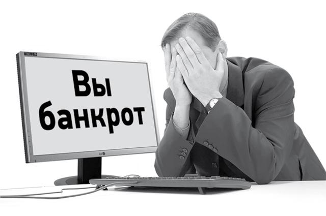банкротство гражданина