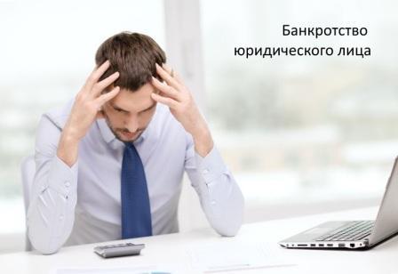 Задача обанкротить предприятие пример решение