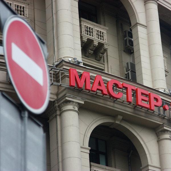 банкротство Мастер-банка