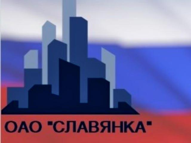Банкротство ОАО «Славянка»