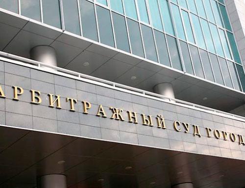 столичный арбитражный суд