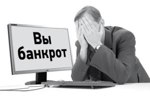 долги при банкротстве