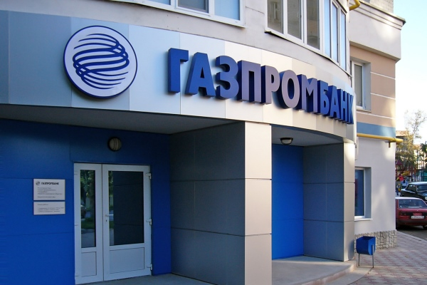Газпромбанк: рефинансирование ипотеки и потребительских кредитов