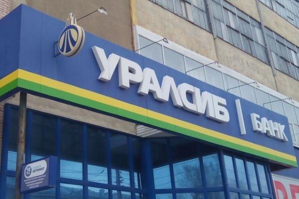 Можно ли рефинансировать кредит в Уралсибе?